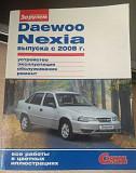 Книга на Daewoo Nexia Белгород