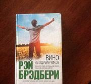 Книга Рэй Брэдбери Волгоград