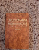 Хрестоматия по экономической теории Волгоград