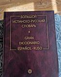 Испанско-русский словарь, новый Тула