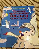 Книга с крупным шрифтом Тула