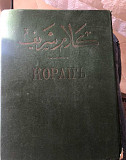 Продаю Коран Краснодар