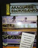Книга В.Волович Академия выживания 1996 г Краснодар