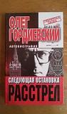 Книга. Гордиевский О. Автобиография. 1999 Ростов-на-Дону