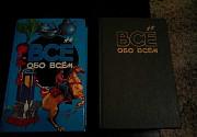Книги Все обо всем Чебоксары