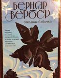 Бернар Вербер - звездная бабочка Сургут