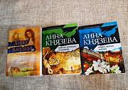 Романы писательницы Анны Князевой Нижний Новгород