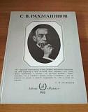 С. В. Рахманинов Смоленск