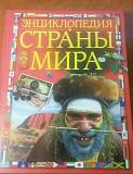Энциклопедия: Страны Мира Смоленск