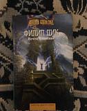 Книги Фантастика Стругацкие, Филип Дик, Э. Берроуз Курск