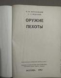 Оружие пехоты - справочник Ульяновск