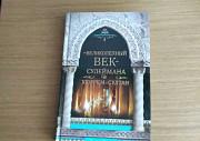 Продам книгу Ульяновск