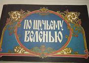 Книжка в стиле Палех Владимир