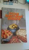 Книга Русская православная кулинария Сургут