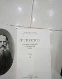 Толстой все сочинения Киров