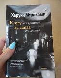 Книга Харуки Мураками Екатеринбург