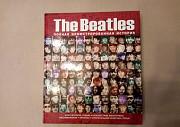 Тим Хилл The Beatles. Полная иллюстрированная исто Екатеринбург