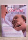 Книга Ваша библия беременности Екатеринбург