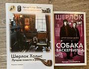 Шерлок Холмс Екатеринбург
