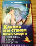 Наша жизнь в ином измерении. Н. Ковалева Ростов-на-Дону