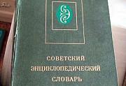 Советский энциклопедический словарь 1979 года Тула