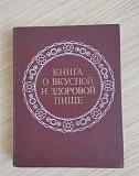 Книга о вкусной и здоровой пище Тюмень