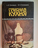 Книга  Грибная кухня с рецептами Петрозаводск