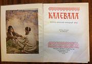 Иллюстрированный эпос Калевала 1956 год Петрозаводск