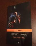Книга крестный отец Ставрополь