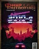 Мир фантастики. Спецвыпуск №3 Ставрополь