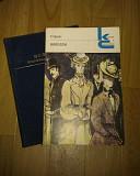 Книги художественной лит-ры. Сборники и отдельные Волгоград
