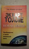 Книги Э.Толле Новая Земля и Сила настоящего Томск