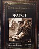 Книга Иоганн Вольфганг Гетте. Фауст Тверь