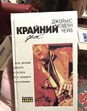 Комплект книг Джеймса Хэдли Чейза Ульяновск