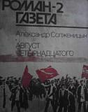 Солженицин, Август четырнадцатого Архангельск