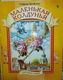 Книга Маленькая колдунья Отфрид Пройслер Архангельск