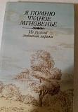 Книга - Из русской любовной лирики Москва