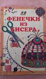 Книга фенечки из бисера Владимир