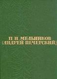 П. И. Мельников - Собрание сочинений в 6 томах Белгород