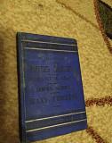Продам антикварную книгу Пенза