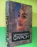 Роман фараон Омск
