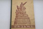 Книга Вязьма 1953г Смоленск
