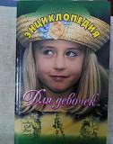 Энциклопедия для девочек Волгоград