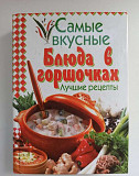 Бушуева Л.А. Самые вкусные блюда в горшочках Нижний Новгород