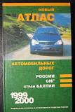 Атлас автомобильных дорог 2000 г Казань