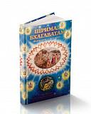 3 тома Шримад Бхагават (1 Песнь 2тома + 2 Песнь ) Ярославль