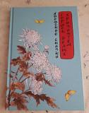 Японские сказки Липецк