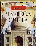 Чудеса света, весь мир и Россия (2 книги) Белгород