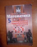 Дидактические материалы по математике 5 класс Екатеринбург