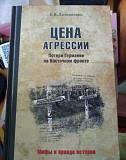 В.В. Литвиненко Цена агрессии Екатеринбург
